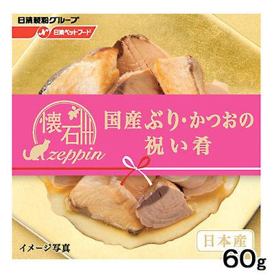 日清ペットフード 懐石ZEPPIN お祝い缶 国産ぶり・かつおの祝い肴 60g 国産 201588 1セット(12個入)