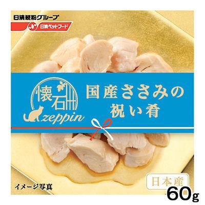 日清ペットフード 懐石ZEPPIN お祝い缶 国産ささみの祝い肴 60g 国産 201587 1セット(12個入)