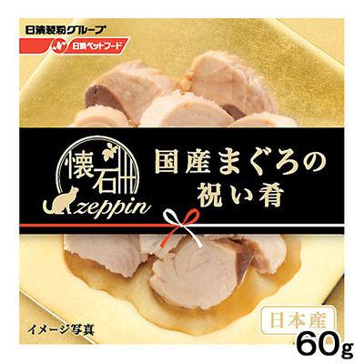 日清ペットフード 懐石ZEPPIN お祝い缶 国産まぐろの祝い肴 60g 国産 201585 1セット(12個入)