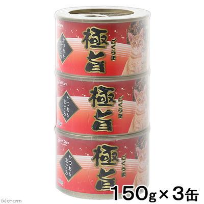 極旨トール缶 かつお&まぐろ 150g×3缶 キャットフード 200688 1セット(12個入)