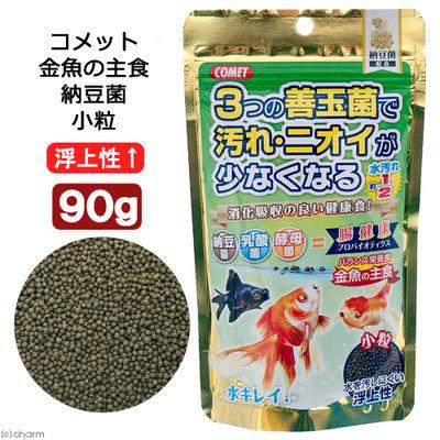 金魚の主食 納豆菌 小粒 90g 金魚のえさ 86916 1セット(2個入)