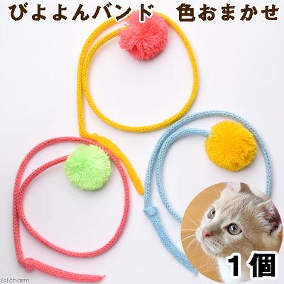 じゃれ猫 NekoToyBox びよよんバンド 色おまかせ 249384 1セット(2個入)