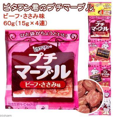 日本ペットフード 犬用 ビタワン君のプチマーブル ビーフ・ささみ味 60g(15g×4連) 168615 1セット(2個入)