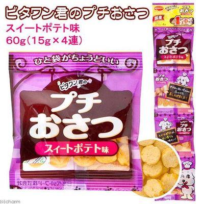 日本ペットフード ビタワン君のプチおさつ スイートポテト味 60g(15g×4連)犬 168616 1セット(2個入)