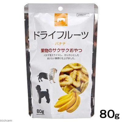 フジサワ ドライフルーツ バナナ 80g 犬 おやつ 177433 1セット(2個入)