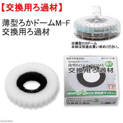 薄型ろかドームM-F 交換用ろ過材 109323 1セット(2個入)