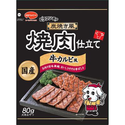 日本ペットフード ビタワン君の炭焼き風焼肉仕立て 牛カルビ風 80g国産 200512 1セット(2個入)