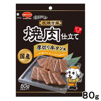 日本ペットフード ビタワン君の炭焼き風焼肉仕立て 厚切り牛タン風 80g国産 291209 1セット(2個入)