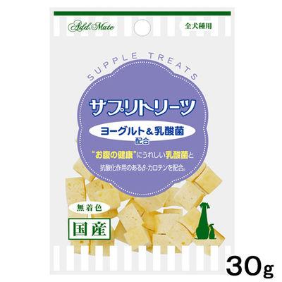 サプリトリーツ ヨーグルト&乳酸菌配合 30g 国産 205443 1セット(3個入)