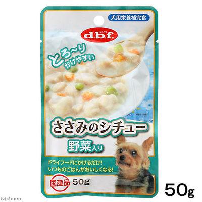 デビフペット ささみのシチュー 野菜入り 50g ドッグフード 国産 199615 1セット(4個入)