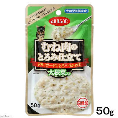 デビフペット むね肉のとろみ仕立て 大根菜入り 50g ドッグフード 国産 199642 1セット(4個入)
