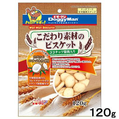 こだわり素材のビスケット ココナッツ果肉入り 120g 248256 1セット(3個入)