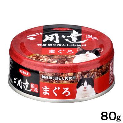 ネスレ日本 ご用達 まぐろ 80g 245232 1セット(4個入)