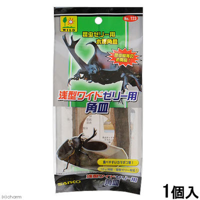 昆虫ゼリー用 木製角皿 浅型ワイドゼリー用 16g用 197806 1セット(3個入)