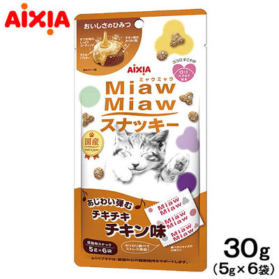 アイシア ミャウミャウ スナッキー チキン味 30g (5g×6袋) 248211 1セット(3個入)