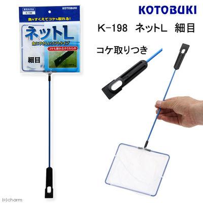 寿工芸 K-198 ネットL 細目 コケ取りつき 332291 1セット(3個入)