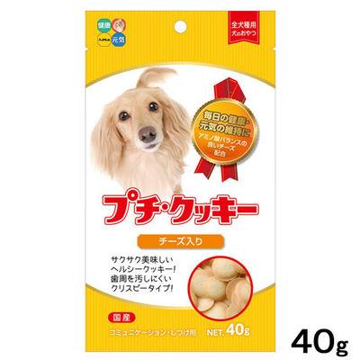プチ・クッキー チーズ入 40g 犬 おやつ 国産 201801 1セット(3個入)