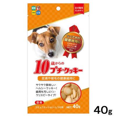 10歳からのプチ・クッキー 皮膚・被毛の維持 犬 超高齢犬用 国産 201804 1セット(3個入)