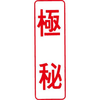 シヤチハタ マルチスタンパー 印面カートリッジ 赤 縦 極秘 MXB-13 (取寄品)