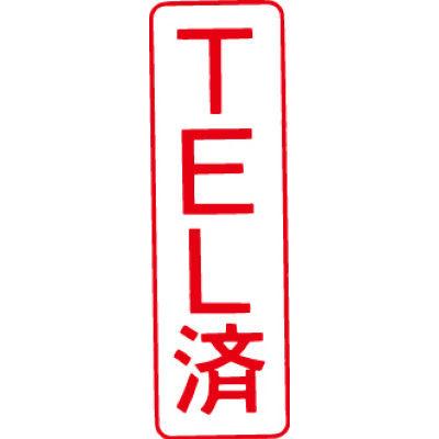 シヤチハタ マルチスタンパー 印面カートリッジ 赤 縦 TEL済 MXB-15 (取寄品)