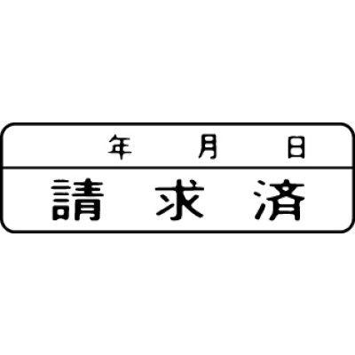 シヤチハタ マルチスタンパー 印面カートリッジ 黒 横 請求済(年月日) MXB-20 (取寄品)
