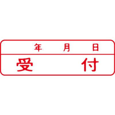 シヤチハタ マルチスタンパー 印面カートリッジ 赤 横 受付(年月日) MXB-21 (取寄品)