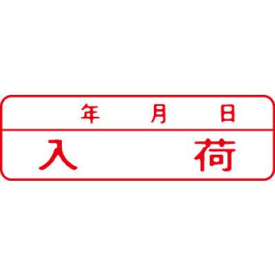 シヤチハタ マルチスタンパー 印面カートリッジ 赤 横 入荷(年月日) MXB-22 (取寄品)
