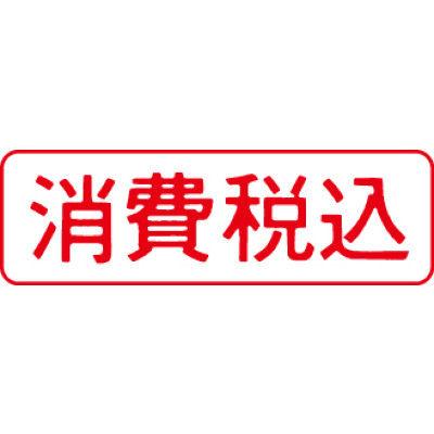 シヤチハタ マルチスタンパー 印面カートリッジ 赤 横 消費税込 MXB-24 (取寄品)
