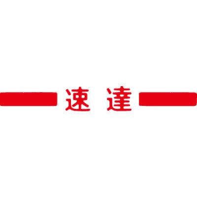 シヤチハタ マルチスタンパー 印面カートリッジ 赤 横 速達 MXB-31 (取寄品)