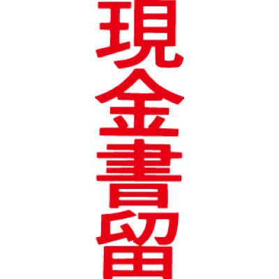 シヤチハタ マルチスタンパー 印面カートリッジ 赤 縦 現金書留 MXB-34 (取寄品)