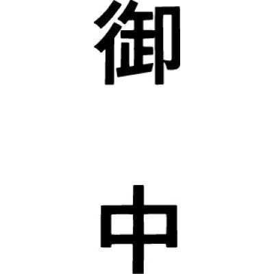 シヤチハタ マルチスタンパー 印面カートリッジ 黒 縦 御中 MXB-37(取寄品)
