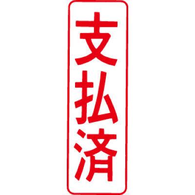 シヤチハタ マルチスタンパー 印面カートリッジ 赤 縦 支払済 MXB-4 (取寄品)