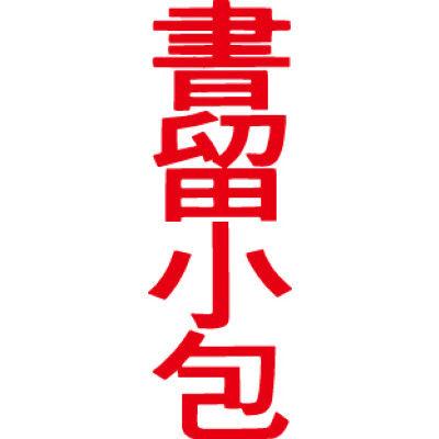 シヤチハタ マルチスタンパー 印面カートリッジ 赤 縦 書留小包 MXB-42 (取寄品)