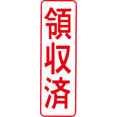 シヤチハタ マルチスタンパー 印面カートリッジ 赤 縦 領収済 MXB-5 (取寄品)
