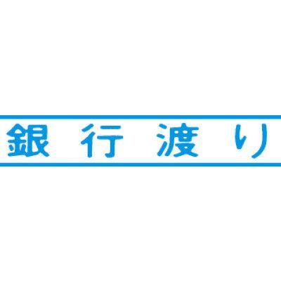 シヤチハタ マルチスタンパー 印面カートリッジ 青 横 銀行渡り MXB-6 (取寄品)