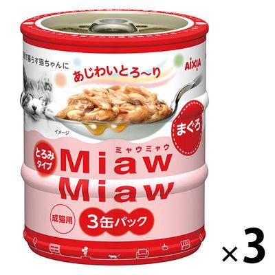 ミャウミャウ 猫用 ミニ3P まぐろ3個