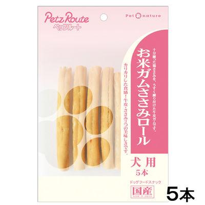 お米ガムささみロール 5本 犬 おやつ 牛皮 194364 1セット(3個入)