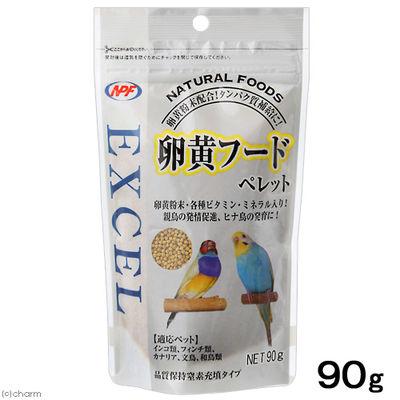 EXCEL 卵黄フード ペレット 90g 鳥 フード えさ 国産 43394 1セット(3個入)