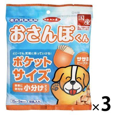 おさんぽくん 犬用 ササミビーフ入り 75g(15g×5袋) 391391 1セット(3個入)