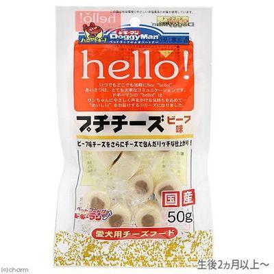 hello プチチーズ ビーフ味 50g 犬 おやつ 87768 1セット(3個入)