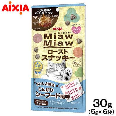 ローストスナッキー シーフード風味 30g(5g×6袋) 248213 1セット(4個入)