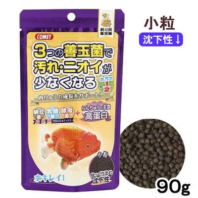 いなばペットフード らんちゅうの主食 納豆菌 沈下 小粒 90g 331806 1セット(3個入)