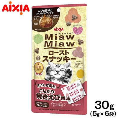 アイシア ミャウミャウ ローストスナッキー 焼えび風味 30g(5g×6袋) 248212 1セット(4個入)