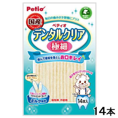 デンタルクリア 極細 ミルク風味 14本入 国産 1セット(3個入) ペティオ