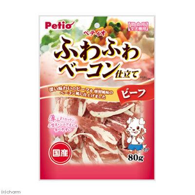 ふわふわベーコン仕立て 犬用 ビーフ 国産 80g 3袋 ペティオ