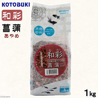 寿工芸 和彩 菖蒲 1kg 金魚 メダカ 砂利 290678 1セット(3個入)
