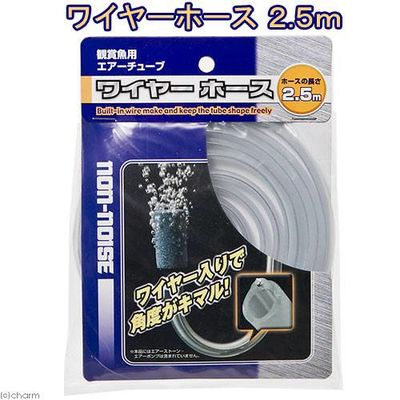 ワイヤーホース 2.5m 57502 1セット(3個入)