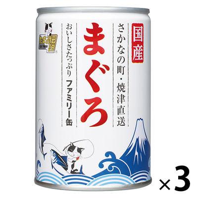 三洋食品 たまの伝説 まぐろ ファミリー缶 405g キャットフード 国産 290528 1セット(3個入)