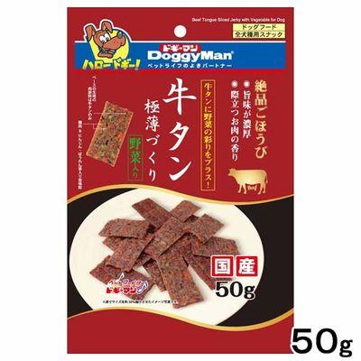 ドギーマンハヤシ 牛タン極薄づくり 野菜入り 50g 国産 犬 おやつ 249354 1セット(3個入)
