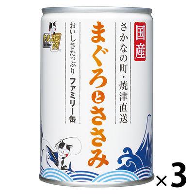 三洋食品 猫用 たまの伝説 まぐろとささみ ファミリー缶 405g 国産 290530 1セット(3個入)
